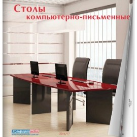 """Каталог Комфорт меблі """"Столи"""""""